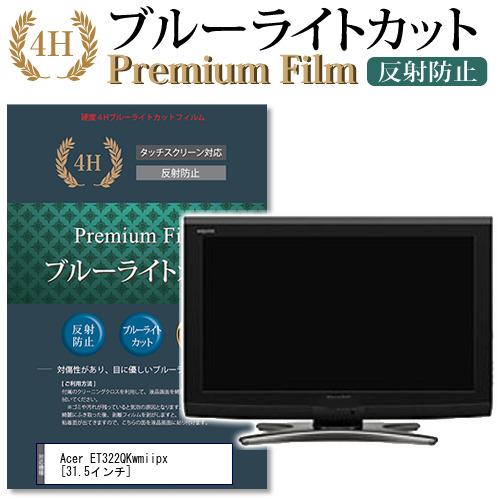 Acer ET322QKwmiipx [31.5インチ] 機種で使える 強化ガラス と 同等の 高硬度9H ブルーライトカット 反射防止 液晶保護フィルム メール便送料無料