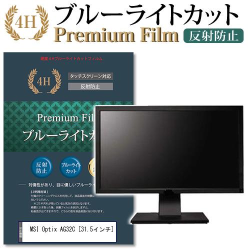 MSI Optix AG32C [31.5インチ] 機種で使える 強化ガラス と 同等の 高硬度9H ブルーライトカット 反射防止 液晶保護フィルム メール便送料無料