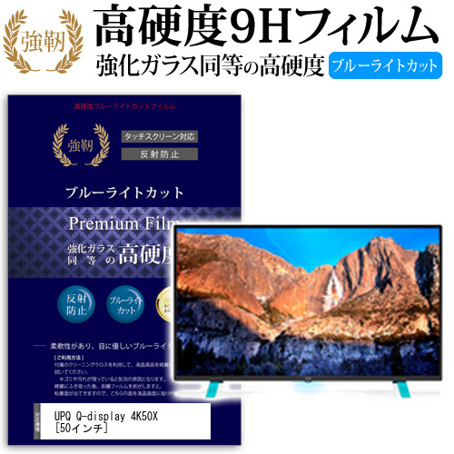 UPQ Q-display 4K50X[50インチ]機種で使える 強化ガラス と 同等の 高硬度9H ブルーライトカット 反射防止 液晶保護フィルム メール便なら送料無料