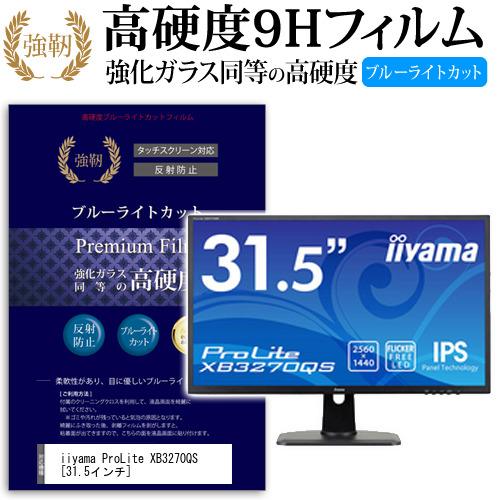 iiyama ProLite XB3270QS[31.5インチ]機種で使える 強化ガラス と 同等の 高硬度9H ブルーライトカット 反射防止 液晶保護フィルム メール便なら送料無料