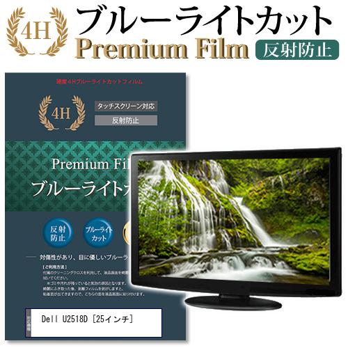 Dell U2518D [25インチ] 機種で使える 強化ガラス と 同等の 高硬度9H ブルーライトカット 反射防止 液晶保護フィルム メール便送料無料