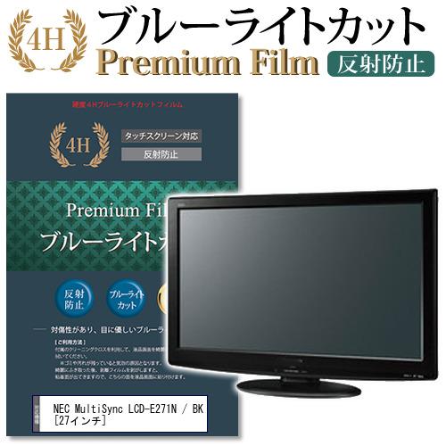 NEC MultiSync LCD-E271N / BK [27インチ] 機種で使える 強化 ガラスフィルム と 同等の 高硬度9H ブルーライトカット 光沢タイプ 改訂版 液晶保護フィルム メール便送料無料