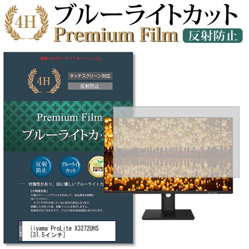 iiyama ProLite X3272UHS[31.5インチ]機種で使える 強化ガラス と 同等の 高硬度9H ブルーライトカット 反射防止 液晶保護フィルム メール便なら送料無料