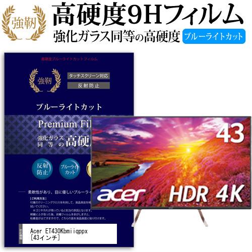 15日 ポイント10倍 Acer ET430Kbmiiqppx [43インチ] 機種で使える 強化 ガラスフィルム と 同等の 高硬度9H ブルーライトカット 反射防止 液晶保護フィルム メール便送料無料
