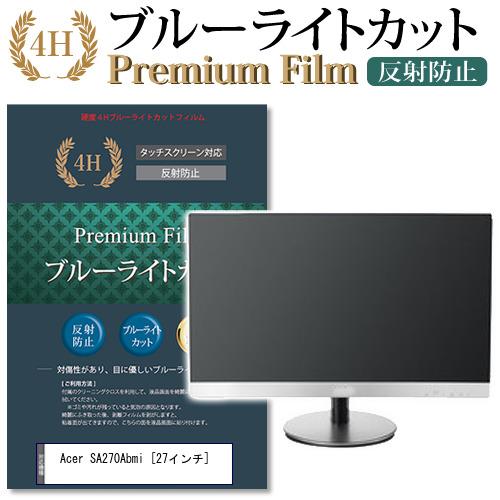 Acer SA270Abmi [27インチ] 機種で使える 強化 ガラスフィルム と 同等の 高硬度9H ブルーライトカット 光沢タイプ 改訂版 液晶保護フィルム メール便送料無料
