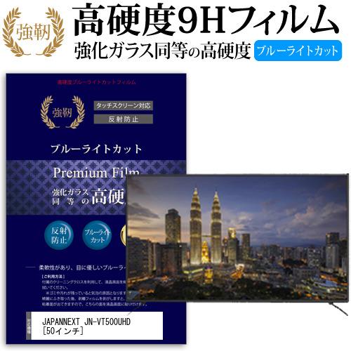 JAPANNEXT JN-VT500UHD[50インチ]機種で使える 強化ガラス と 同等の 高硬度9H ブルーライトカット 反射防止 液晶保護フィルム メール便なら送料無料