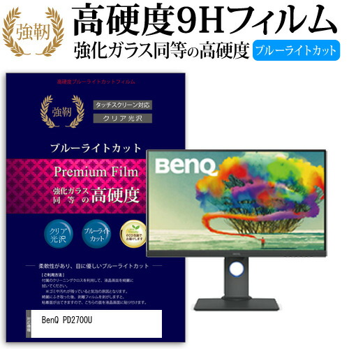 BenQ PD2700U [27インチ] 機種で使える 強化ガラス と 同等の 高硬度9H ブルーライトカット 反射防止 液晶保護フィルム メール便送料無料