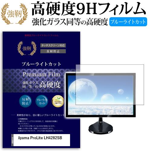 15日 ポイント10倍 iiyama ProLite LH4282SB [42インチ] 機種で使える 強化 ガラスフィルム と 同等の 高硬度9H ブルーライトカット 反射防止 液晶保護フィルム メール便送料無料