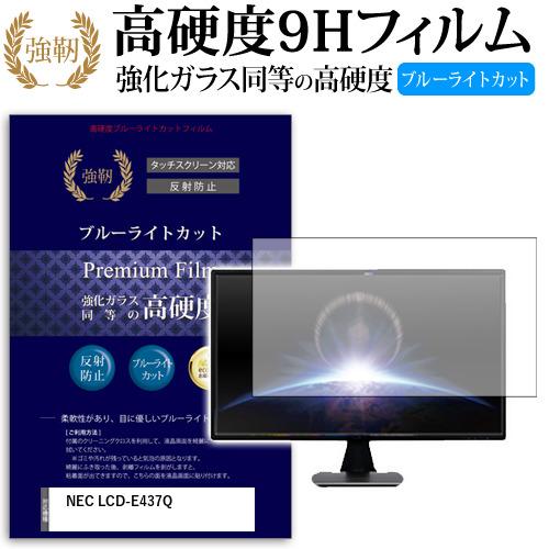 NEC LCD-E437Q [43インチ] 機種で使える 強化ガラス と 同等の 高硬度9H ブルーライトカット 反射防止 液晶保護フィルム メール便送料無料