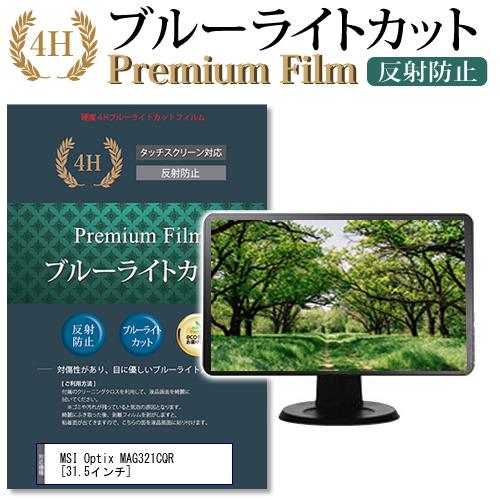MSI Optix MAG321CQR [31.5インチ] 機種で使える 強化 ガラスフィルム と 同等の 高硬度9H ブルーライトカット 光沢タイプ 改訂版 液晶保護フィルム メール便送料無料