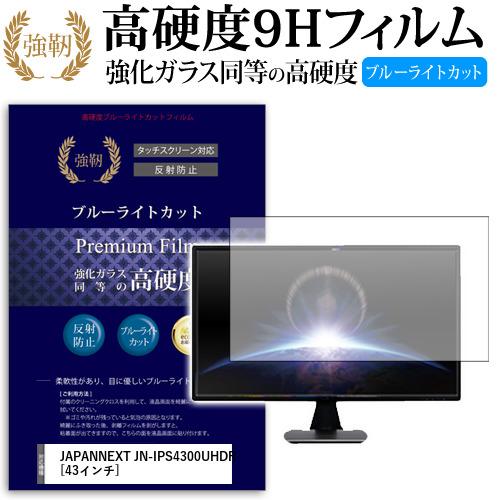 15日 ポイント10倍 JAPANNEXT JN-IPS4300UHDR [43インチ] 機種で使える 強化 ガラスフィルム と 同等の 高硬度9H ブルーライトカット 反射防止 液晶保護フィルム メール便送料無料