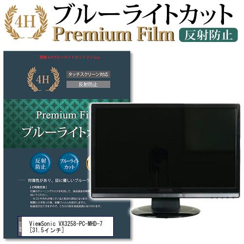ViewSonic VX3258-PC-MHD-7 [31.5インチ] 機種で使える 強化 ガラスフィルム と 同等の 高硬度9H ブルーライトカット 光沢タイプ 改訂版 液晶保護フィルム メール便送料無料