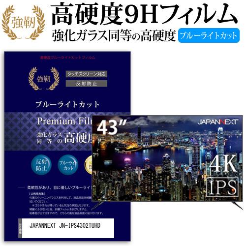 15日 ポイント10倍 JAPANNEXT JN-IPS4302TUHD [43インチ] 機種で使える 強化 ガラスフィルム と 同等の 高硬度9H ブルーライトカット 反射防止 液晶保護フィルム メール便送料無料