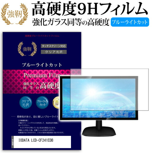 IODATA LCD-CF241EDB [23.8インチ] 機種で使える 強化ガラス と 同等の 高硬度9H ブルーライトカット 反射防止 液晶保護フィルム メール便送料無料
