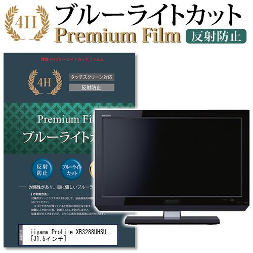 iiyama ProLite XB3288UHSU [31.5インチ] 機種で使える 強化 ガラスフィルム と 同等の 高硬度9H ブルーライトカット 光沢タイプ 改訂版 液晶保護フィルム メール便送料無料