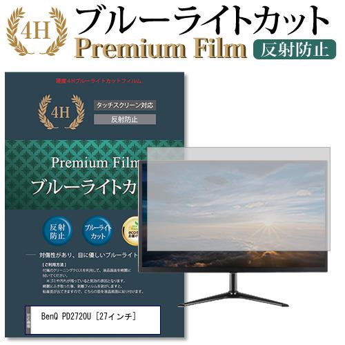 BenQ PD2720U [27インチ] 機種で使える 強化 ガラスフィルム と 同等の 高硬度9H ブルーライトカット 光沢タイプ 改訂版 液晶保護フィルム メール便送料無料