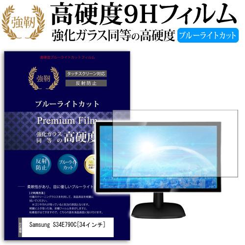 Samsung S34E790C[34インチ]機種で使える 強化ガラス と 同等の 高硬度9H ブルーライトカット 反射防止 液晶保護フィルム メール便なら送料無料