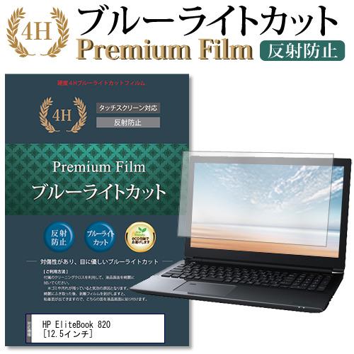 出群 HP EliteBook 820 ガラスフィルム 同等の高硬度9H ブルーライトカット 光沢タイプ 液晶保護 フィルム スーパーSALE 強化 価格 交渉 送料無料 液晶保護フィルム 同等の メール便送料無料 改訂版 と 機種で使える 高硬度9H 最大ポイント10倍以上 12.5インチ