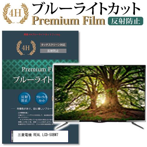 三菱電機 REAL LCD-50BW7 ブルーライトカット 液晶保護 期間限定特別価格 フィルム メール便送料無料 液晶保護フィルム 反射防止 指紋防止 卓出 機種で使える