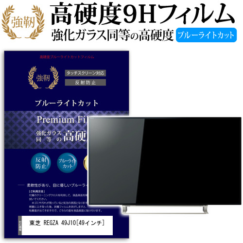 東芝 REGZA 49J10 [49インチ] 機種で使える 強化 ガラスフィルム と 同等の 高硬度9H ブルーライトカット 反射防止 液晶TV 保護フィルム メール便送料無料