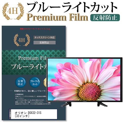 オリオン DSX32-31S [32インチ] 機種で使える 強化 ガラスフィルム と 同等の 高硬度9H ブルーライトカット 光沢タイプ 改訂版 液晶TV 保護フィルム メール便送料無料