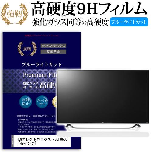 LGエレクトロニクス 49UF8500 [49インチ] 機種で使える 強化 ガラスフィルム と 同等の 高硬度9H ブルーライトカット 反射防止 液晶TV 保護フィルム メール便送料無料