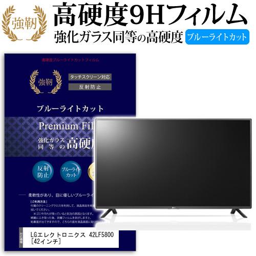 LGエレクトロニクス 42LF5800 [42インチ] 機種で使える 強化ガラス と 同等の 高硬度9H ブルーライトカット 反射防止 液晶TV 保護フィルム メール便送料無料