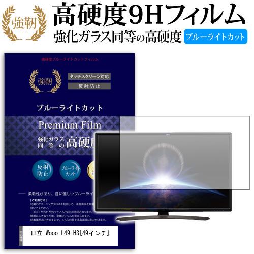 日立 Wooo L49-H3 [49インチ] 機種で使える 強化 ガラスフィルム と 同等の 高硬度9H ブルーライトカット 反射防止 液晶TV 保護フィルム メール便送料無料