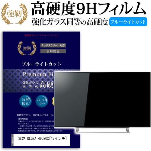 東芝 REGZA 49J20X [49インチ] 機種で使える 強化 ガラスフィルム と 同等の 高硬度9H ブルーライトカット 反射防止 液晶TV 保護フィルム メール便送料無料