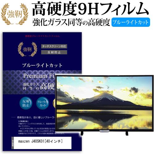 maxzen J40SK01 [40インチ] 機種で使える 強化ガラス と 同等の 高硬度9H ブルーライトカット 反射防止 液晶TV 保護フィルム メール便送料無料