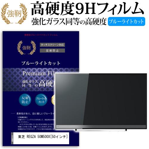 東芝 REGZA 50M500X[50インチ]機種で使える 強化ガラス と 同等の 高硬度9H ブルーライトカット 反射防止 液晶TV 保護フィルム メール便なら送料無料