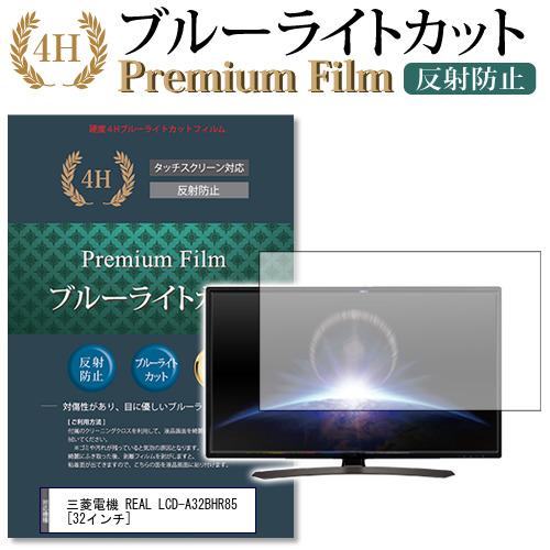 三菱電機 REAL LCD-A32BHR85[32インチ]機種で使える 強化ガラス と 同等の 高硬度9H ブルーライトカット 反射防止 液晶TV 保護フィルム メール便なら送料無料
