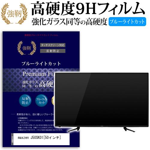 maxzen J50SK01[50インチ]機種で使える 強化ガラス と 同等の 高硬度9H ブルーライトカット 反射防止 液晶TV 保護フィルム メール便なら送料無料