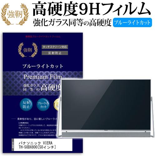パナソニック VIERA TH-50DX800 [50インチ] 機種で使える 強化 ガラスフィルム と 同等の 高硬度9H ブルーライトカット 反射防止 液晶TV 保護フィルム メール便送料無料