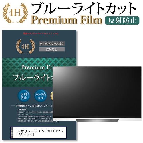 レボリューション ZM-LED32TV [32インチ] 機種で使える 強化ガラス と 同等の 高硬度9H ブルーライトカット 反射防止 液晶TV 保護フィルム メール便送料無料