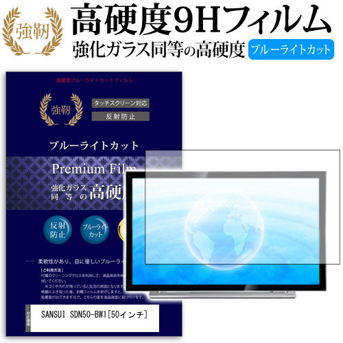 SANSUI SDN50-BW1 [50インチ] 機種で使える 強化 ガラスフィルム と 同等の 高硬度9H ブルーライトカット 反射防止 液晶TV 保護フィルム メール便送料無料