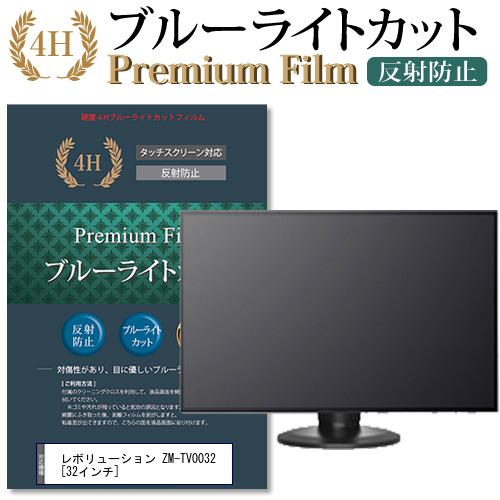 レボリューション ZM-TV0032 [32インチ] 機種で使える 強化 ガラスフィルム と 同等の 高硬度9H ブルーライトカット 光沢タイプ 改訂版 液晶TV 保護フィルム メール便送料無料