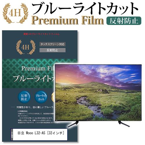 日立 Wooo L32-A5 [32インチ] 機種で使える 強化 ガラスフィルム と 同等の 高硬度9H ブルーライトカット 光沢タイプ 改訂版 液晶TV 保護フィルム メール便送料無料