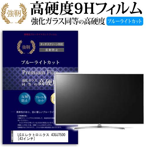 LGエレクトロニクス 43UJ7500 [43インチ] 機種で使える 強化 ガラスフィルム と 同等の 高硬度9H ブルーライトカット 反射防止 液晶TV 保護フィルム メール便送料無料