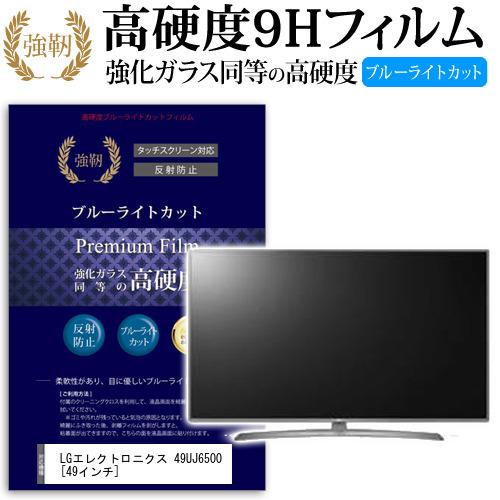 LGエレクトロニクス 49UJ6500 [49インチ] 機種で使える 強化 ガラスフィルム と 同等の 高硬度9H ブルーライトカット 反射防止 液晶TV 保護フィルム メール便送料無料