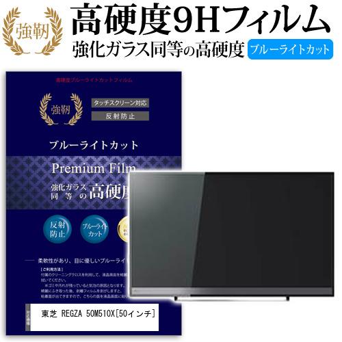 東芝 REGZA 50M510X[50インチ]機種で使える 強化ガラス と 同等の 高硬度9H ブルーライトカット 反射防止 液晶TV 保護フィルム メール便なら送料無料