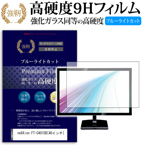 neXXion FT-C4015B [40インチ] 機種で使える 強化 ガラスフィルム と 同等の 高硬度9H ブルーライトカット 反射防止 液晶TV 保護フィルム メール便送料無料