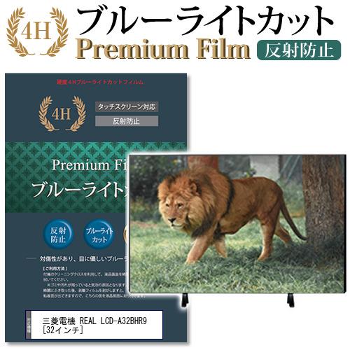 三菱電機 REAL LCD-A32BHR9 [32インチ] 機種で使える 強化 ガラスフィルム と 同等の 高硬度9H ブルーライトカット 光沢タイプ 改訂版 液晶TV 保護フィルム メール便送料無料