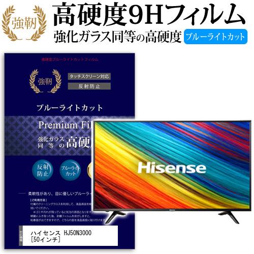 ハイセンス HJ50N3000[50インチ]機種で使える 強化ガラス と 同等の 高硬度9H ブルーライトカット 反射防止 液晶TV 保護フィルム メール便なら送料無料