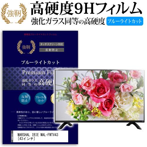 MARSHAL IRIE MAL-FWTV43 [43インチ] 機種で使える 強化 ガラスフィルム と 同等の 高硬度9H ブルーライトカット 反射防止 液晶TV 保護フィルム メール便送料無料