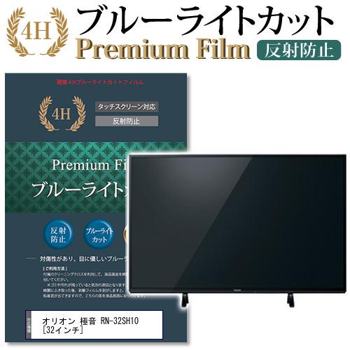 オリオン 極音 RN-32SH10 [32インチ] 機種で使える 強化 ガラスフィルム と 同等の 高硬度9H ブルーライトカット 光沢タイプ 改訂版 液晶TV 保護フィルム メール便送料無料