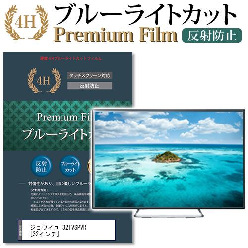 ジョワイユ 32TVSPVR [32インチ] 機種で使える 強化 ガラスフィルム と 同等の 高硬度9H ブルーライトカット 光沢タイプ 改訂版 液晶TV 保護フィルム メール便送料無料