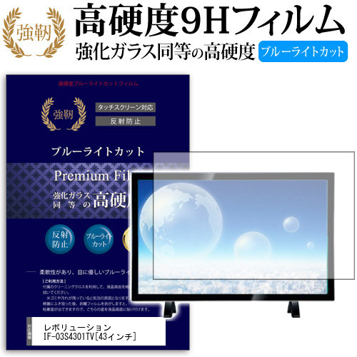レボリューション IF-03S4301TV [43インチ] 機種で使える 強化 ガラスフィルム と 同等の 高硬度9H ブルーライトカット 反射防止 液晶TV 保護フィルム メール便送料無料