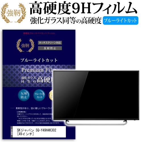 SKジャパン SQ-Y49H4K302 [49インチ] 機種で使える 強化 ガラスフィルム と 同等の 高硬度9H ブルーライトカット 反射防止 液晶TV 保護フィルム メール便送料無料