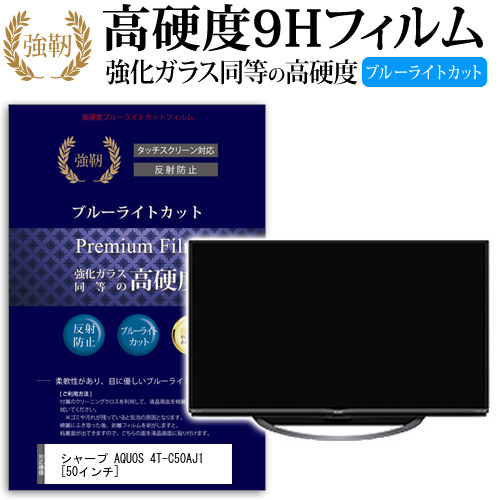 シャープ AQUOS 4T-C50AJ1 [50インチ] 機種で使える 強化ガラス と 同等の 高硬度9H ブルーライトカット 反射防止 液晶TV 保護フィルム メール便送料無料